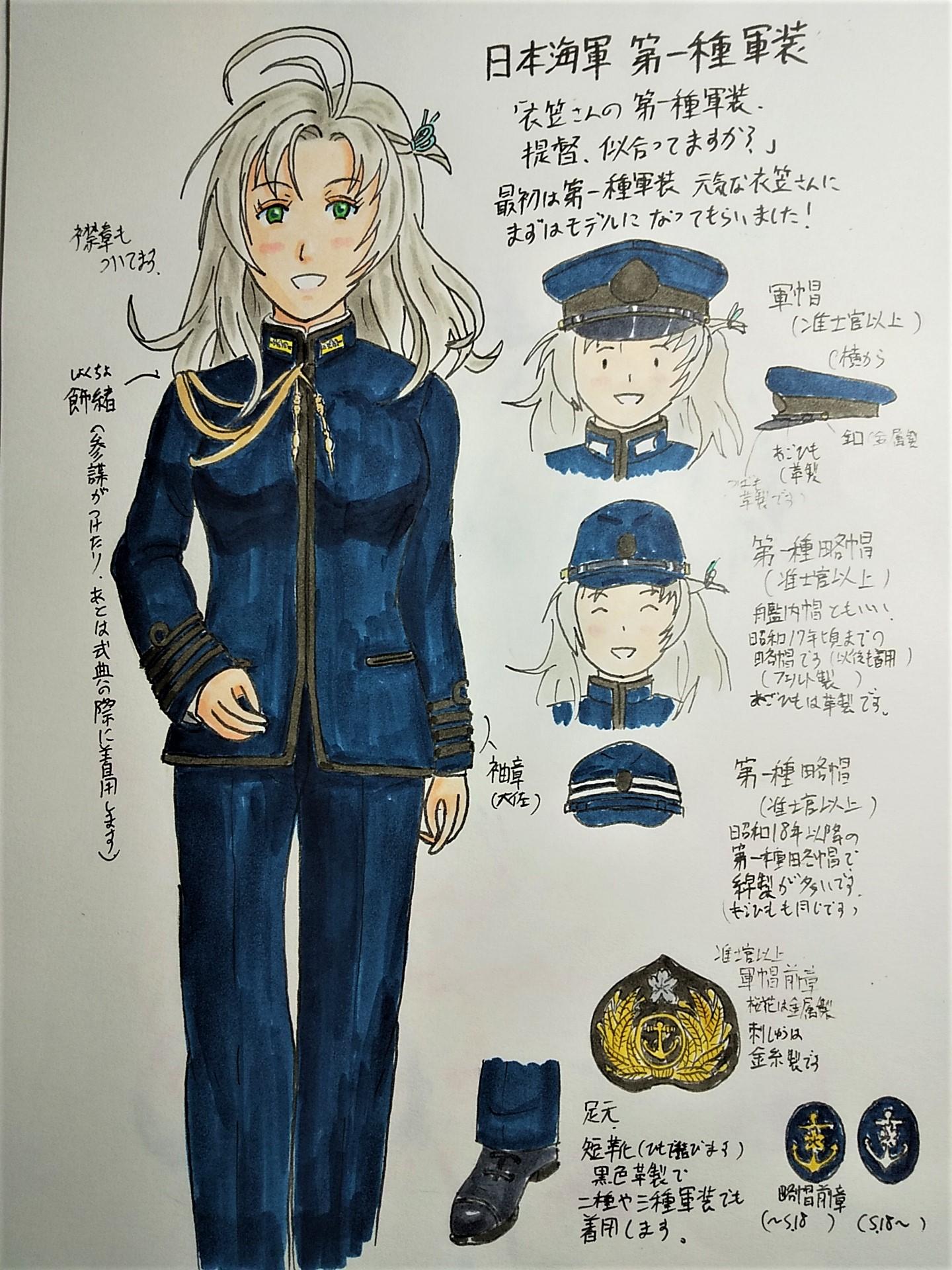第一種軍装の衣笠さん