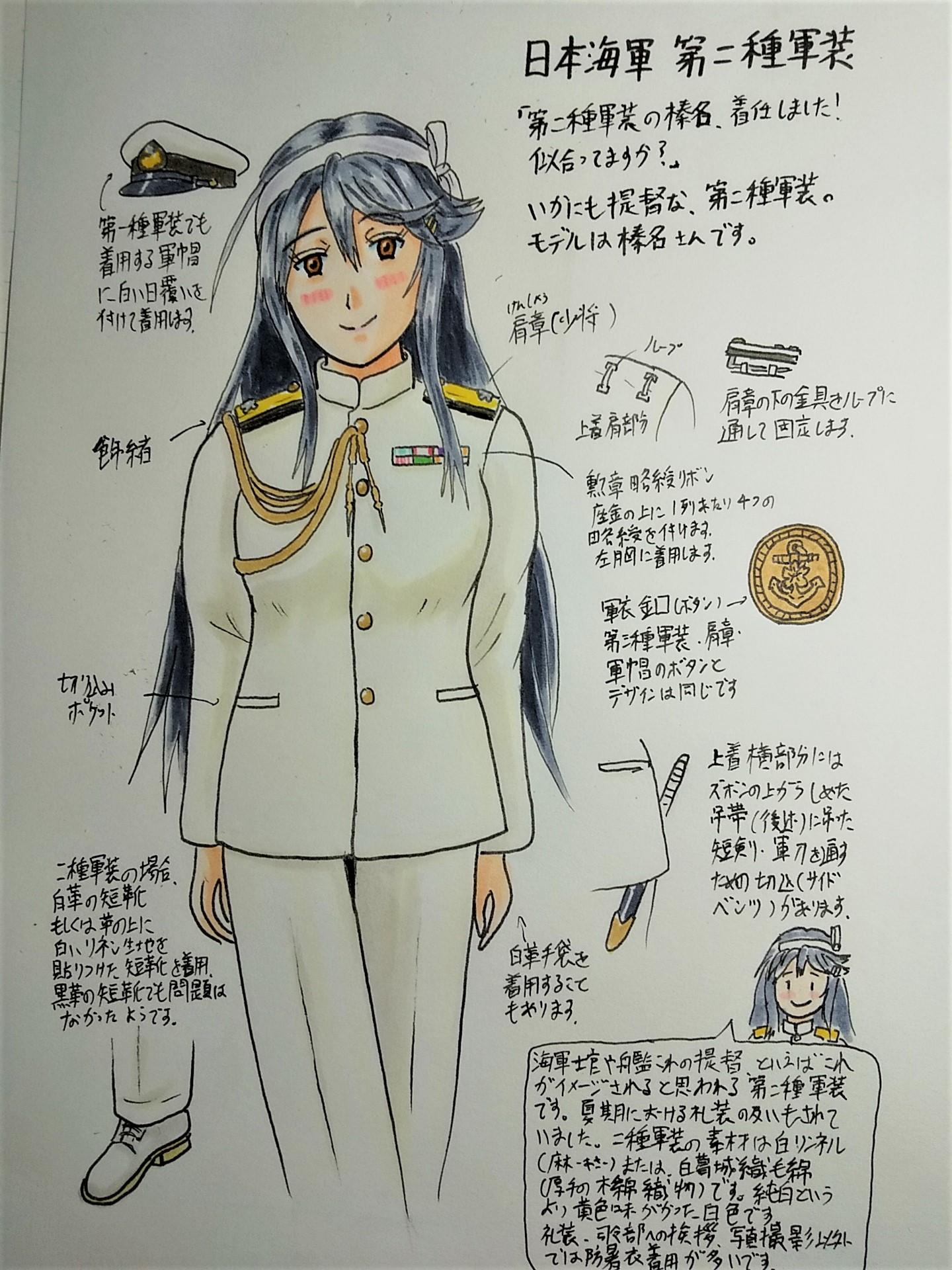 第二種軍装の榛名さん
