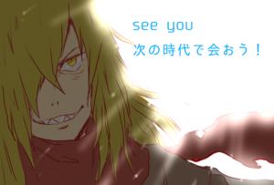 平成最後はやっぱりケダモノ大将