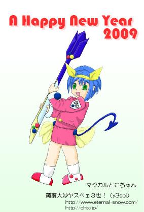 年賀2009(PC版)