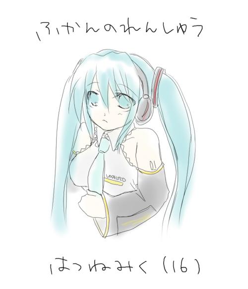 はつねみく(16)