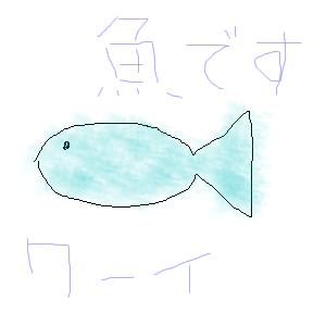 HAMUCHIさんのお魚