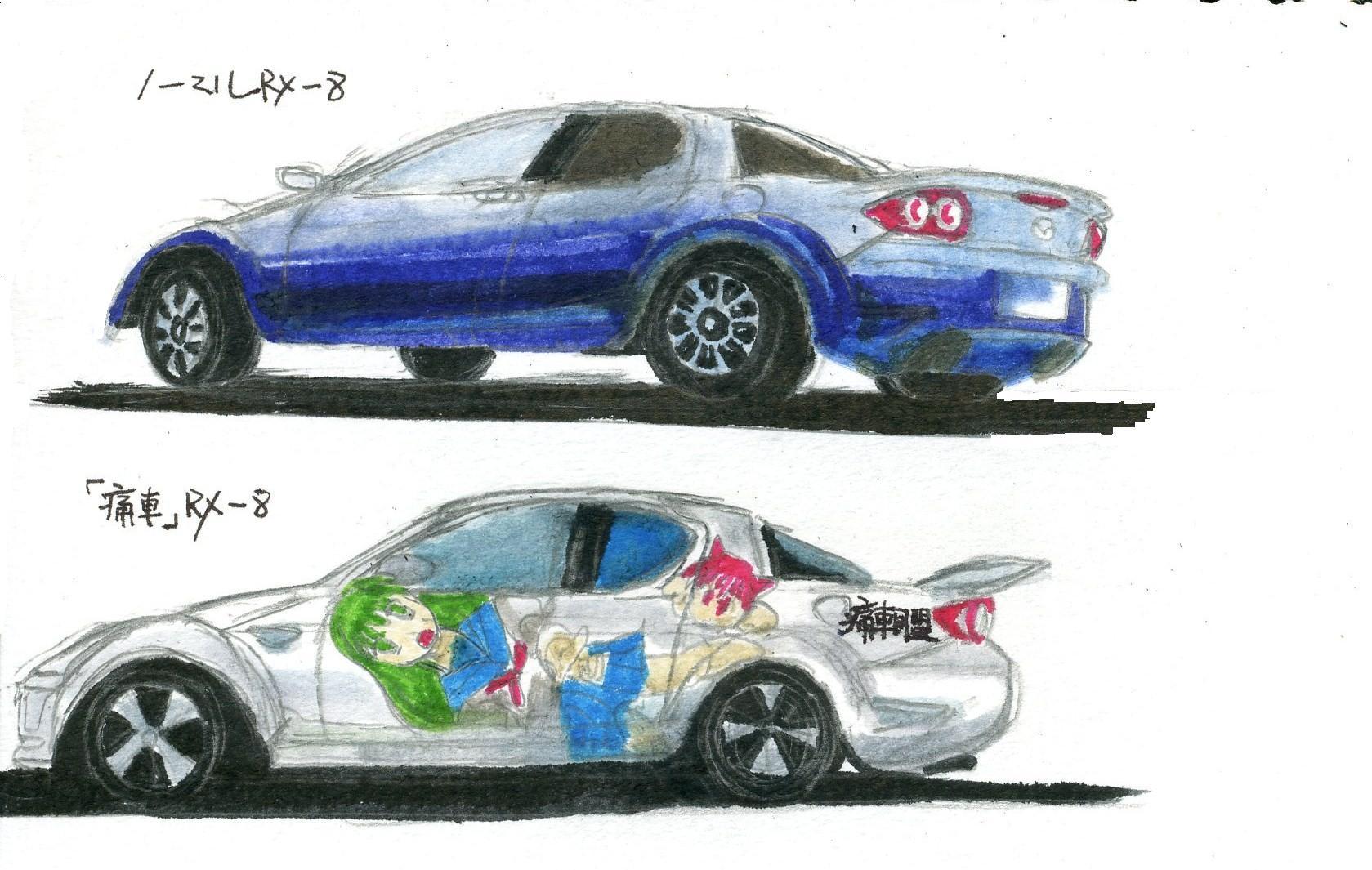 RX-8 ノーマル&痛車