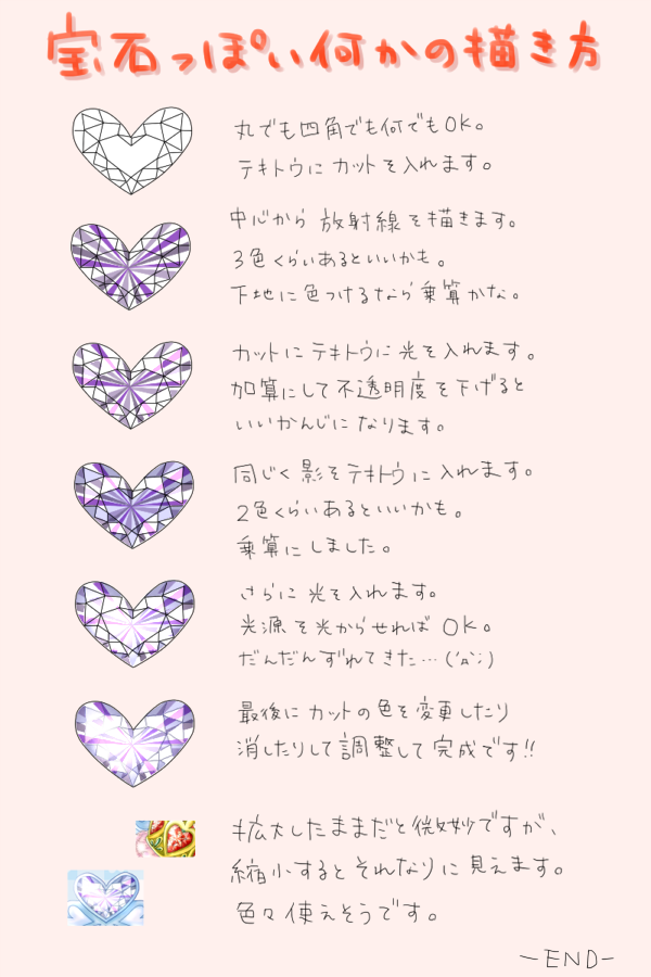 宝石の描き方