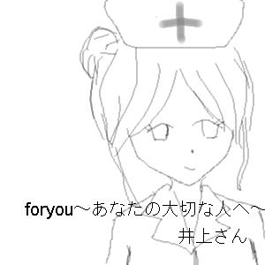 井上さん!!