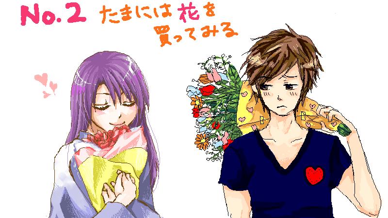 お題「たまには花を買ってみる」