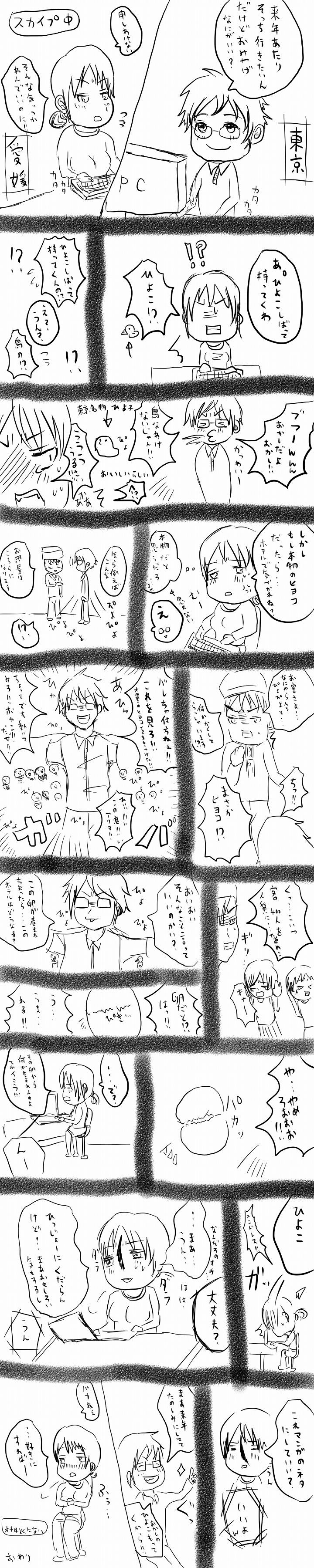 【実録漫画】ひよこ爆弾
