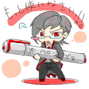 赤ペン執事。