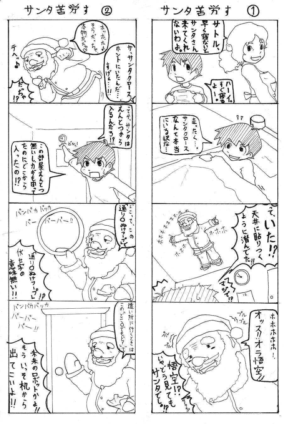 【クリスマス4コマ】 サンタ苦