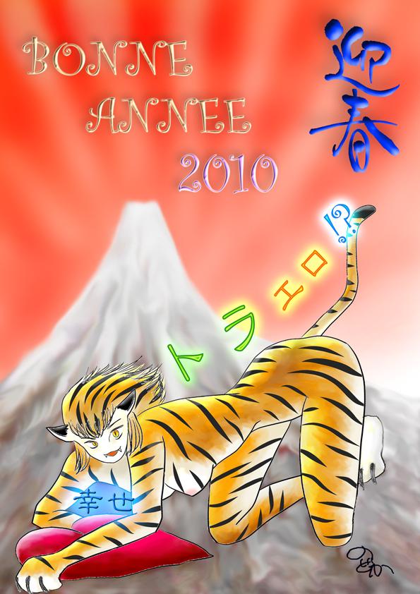 謹賀新年2010
