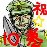 ヘンゲル将軍
