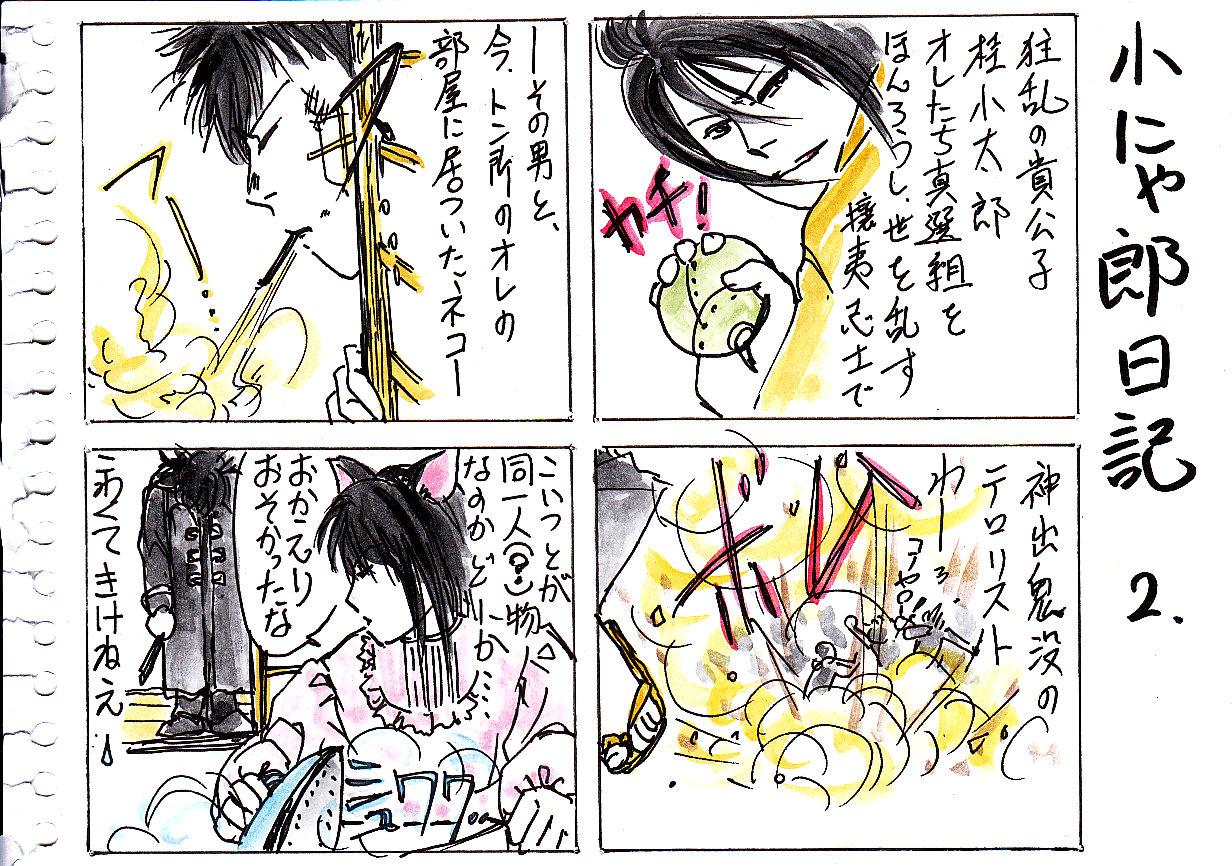 小にゃ郎日記2