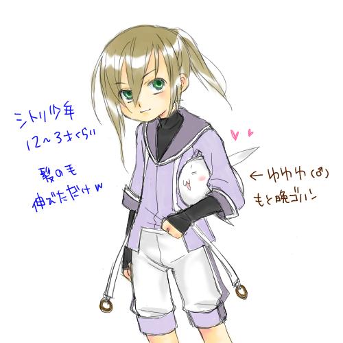 シトリ私…服?
