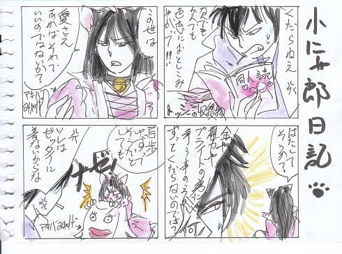 小にゃ郎日記12