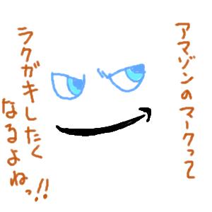 アマゾーン!!