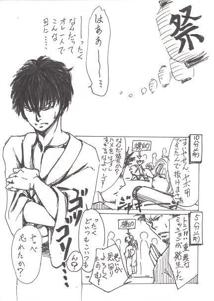 マヨトシ漫画 1