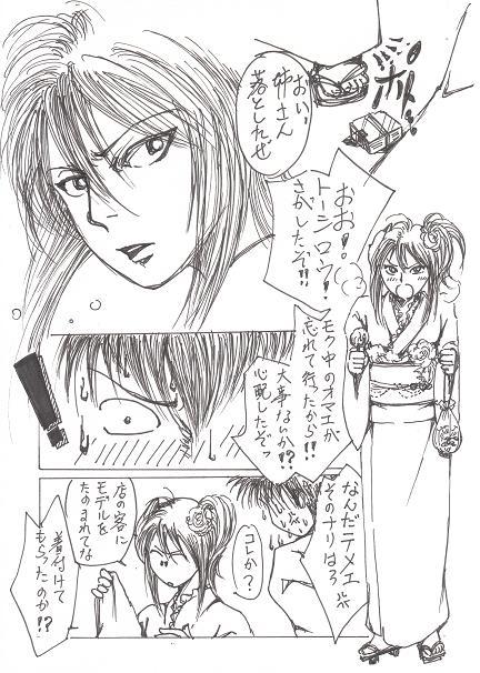 マヨトシ漫画 2