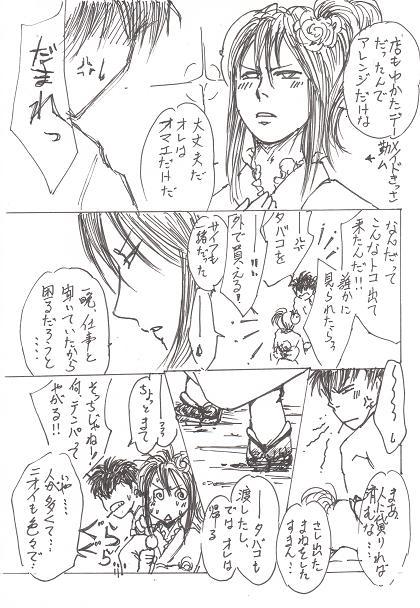 マヨトシ漫画 3