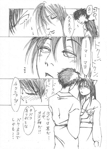 マヨトシ漫画 8