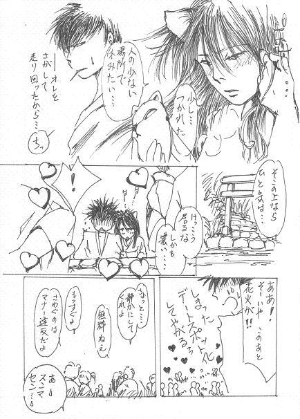 マヨトシ漫画 7