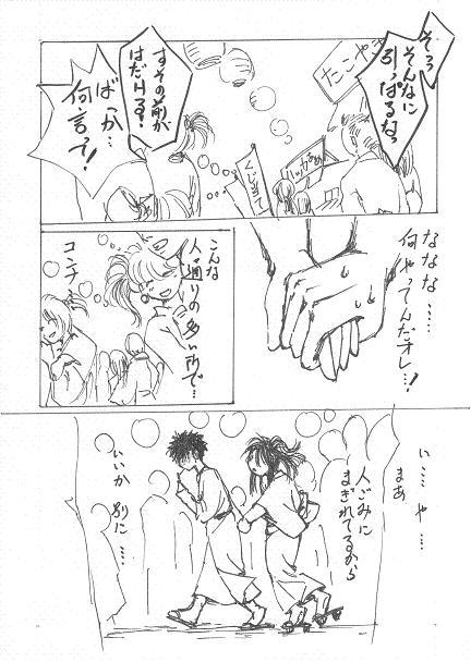 マヨトシ漫画 6