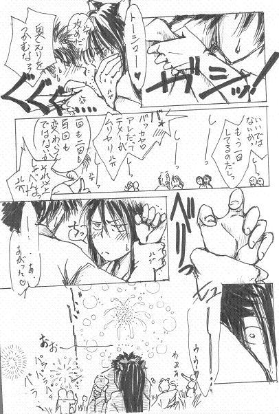 マヨトシ漫画 9