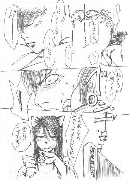 マヨトシ漫画 10