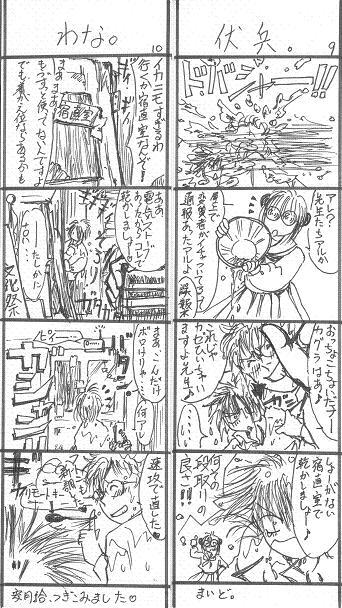 マヨトシ学園4コマタイトル未定