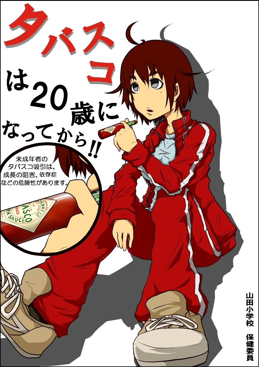 【ポスター】タバスコは20歳にな