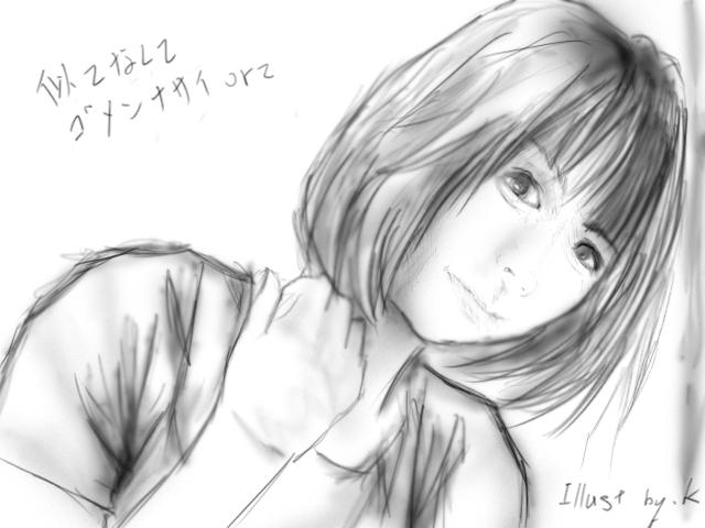息抜きに模写、豊崎愛生さんラフ