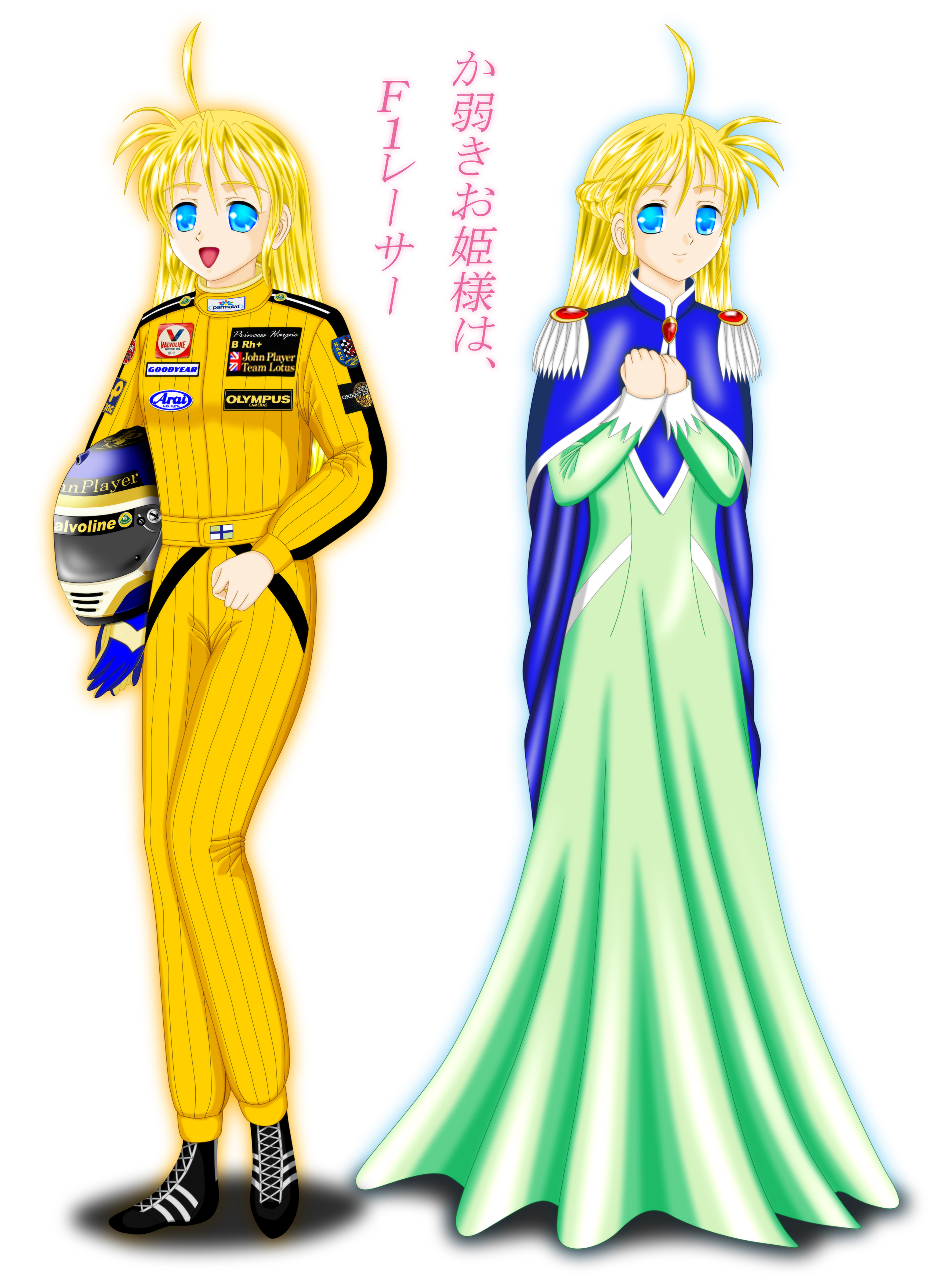 お姫様はF1レーサー