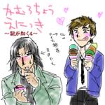 オッサンvsアイスクリーム
