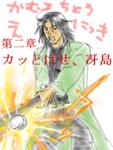 神室町絵日記・バッティングセン
