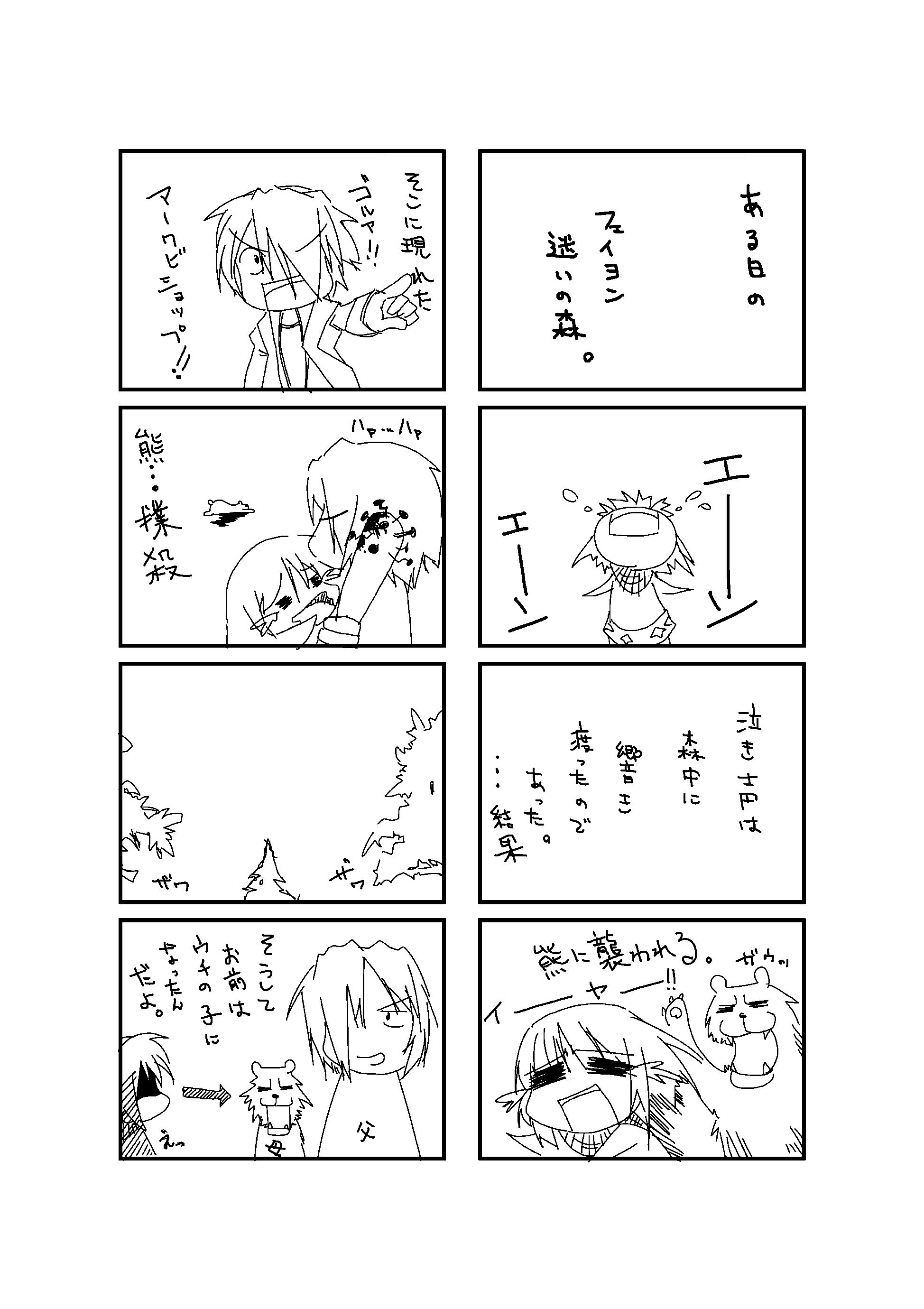 四コマNo1