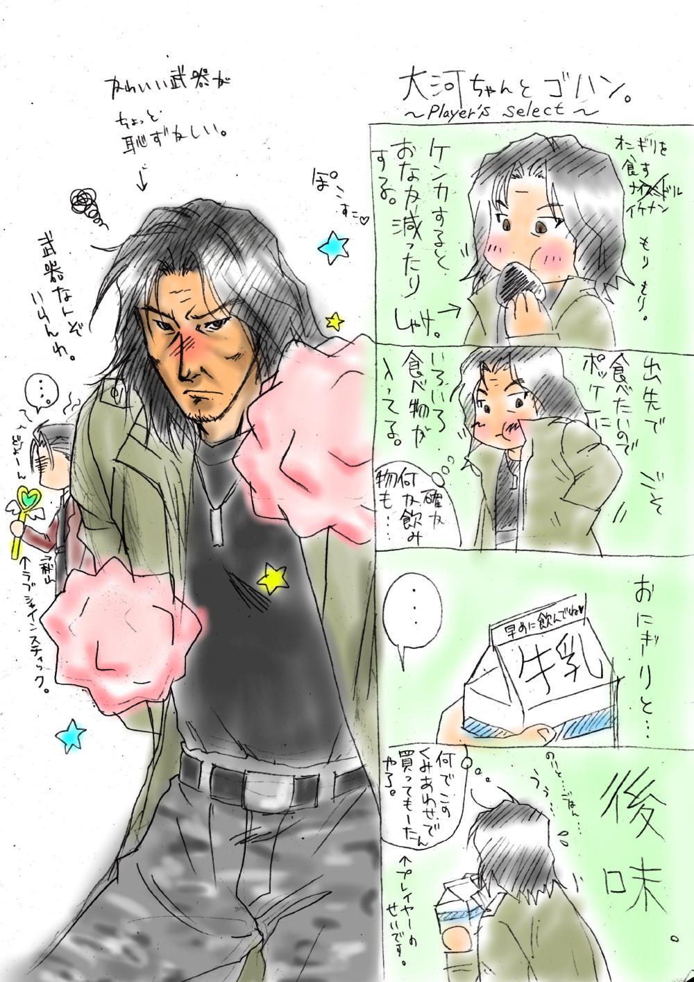 神室町絵日記・大河ちゃんが牛乳