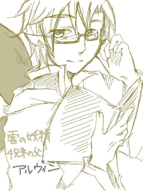 【OTOGI】【雪の妖精】父:アル