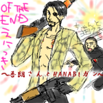 OF THE END 絵日記
