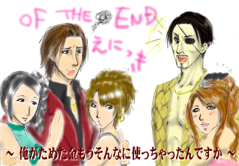 OF THE END 絵日記 -おねだり上