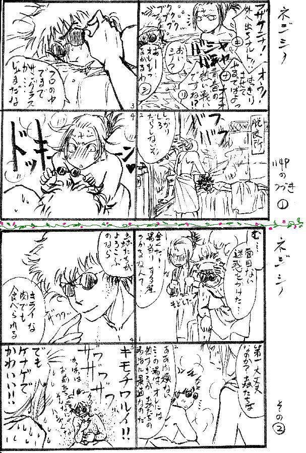 ネジシノ4コマ