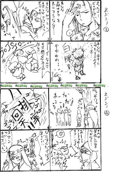 ネジシノ4コマ 3.4