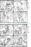 ネジシノ4コマ 5.6