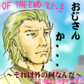 OF THE END 絵日記 龍さん渋いぜ