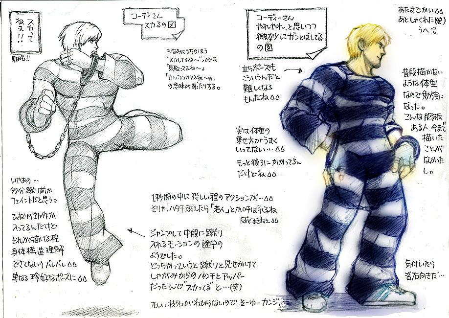 コーディーさん・モーション2