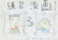 練 習 漫 画  第3部 no31~no45