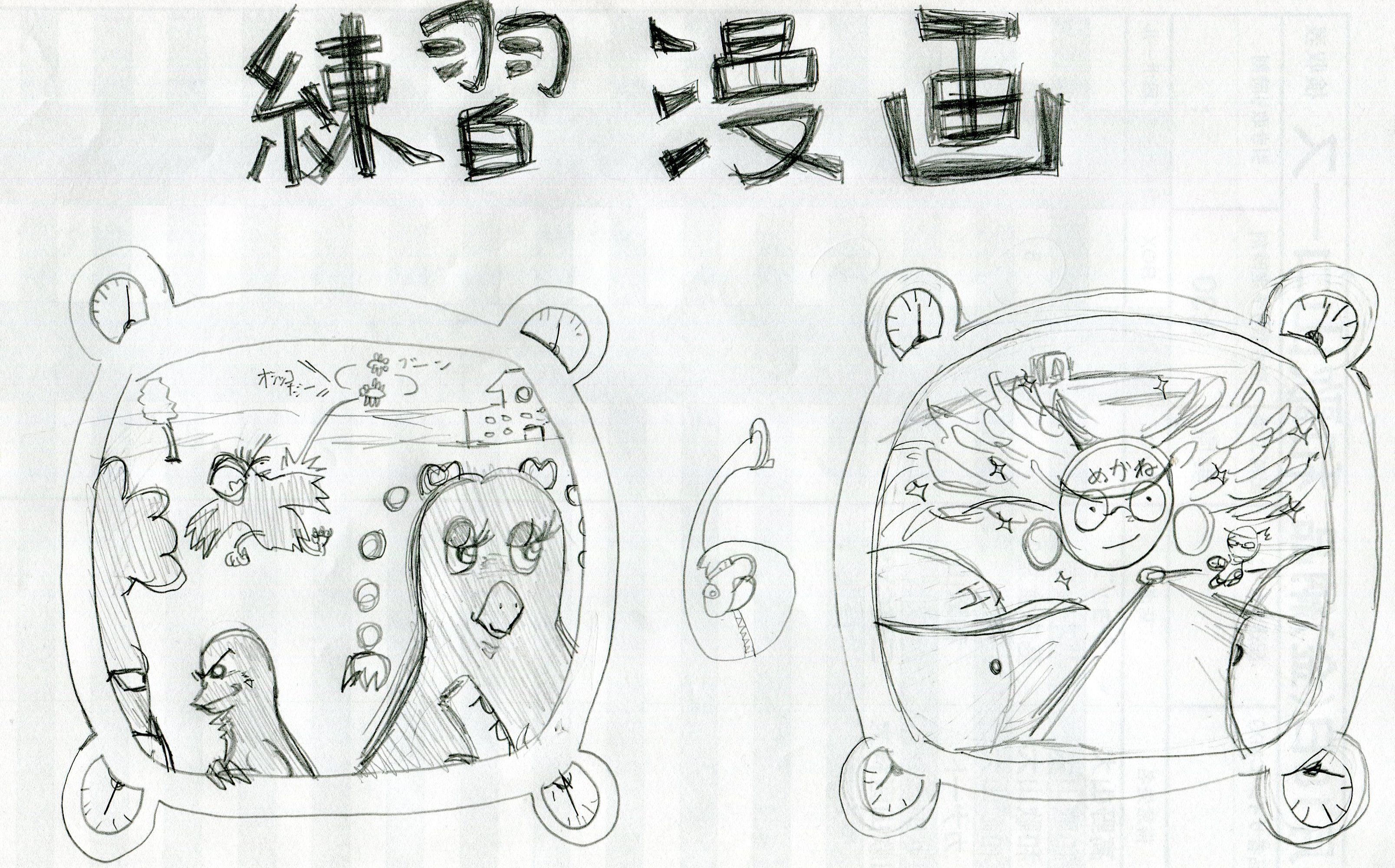 練 習 漫 画 第6部 no76~no88