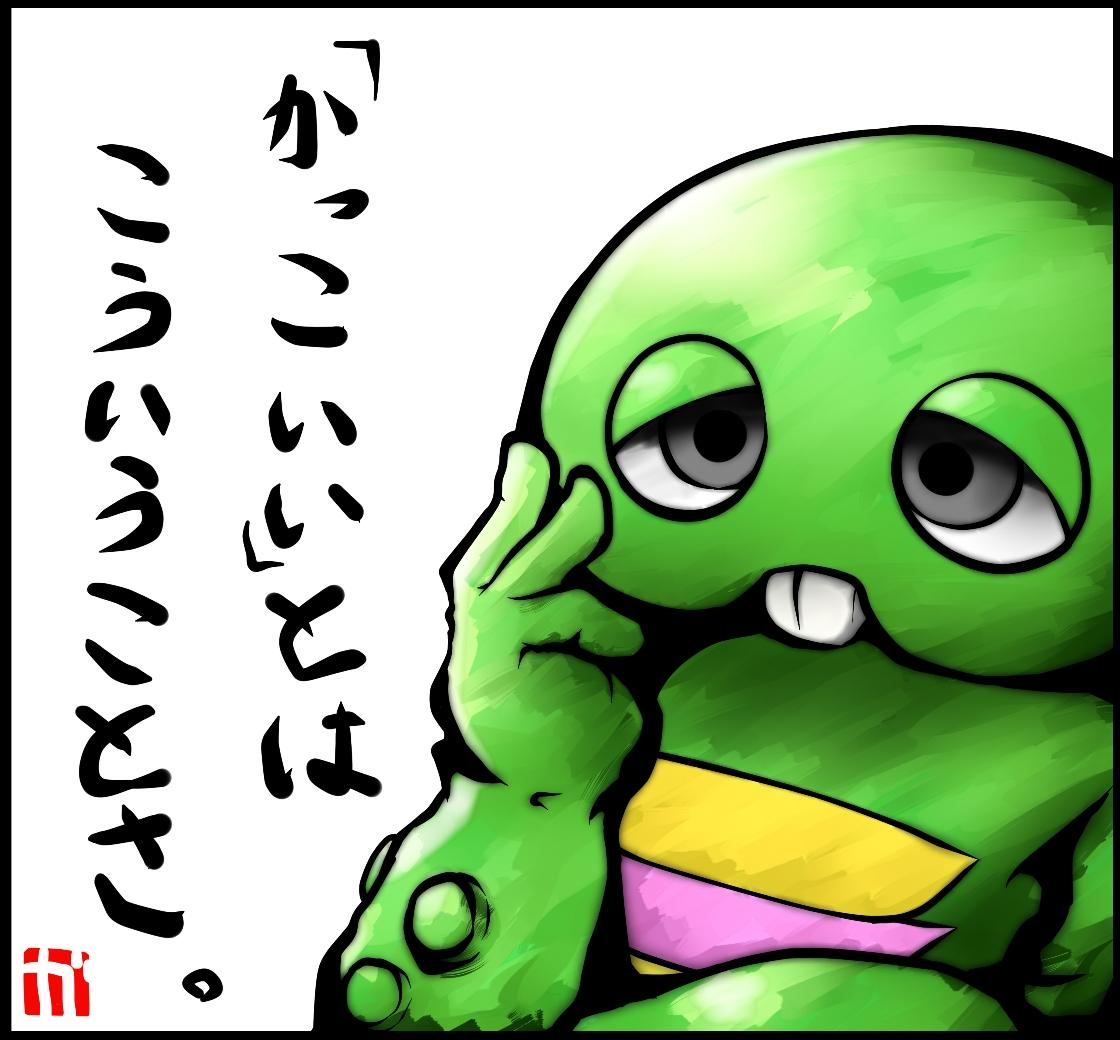 緑のイケメン