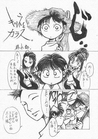 キツネとカラス 3話前編