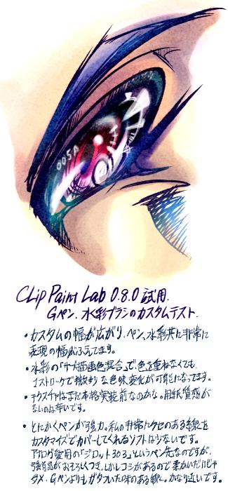 Clip Paint Labの試用&練習