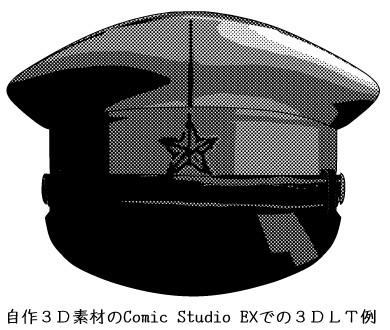 自作3D【ロス型軍帽】3DLT例・