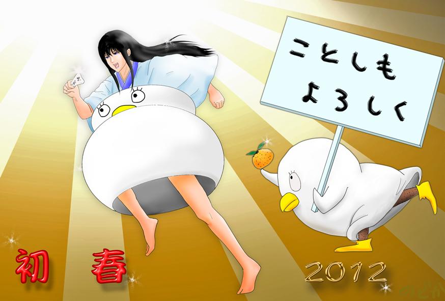 【銀魂】2012年年賀状